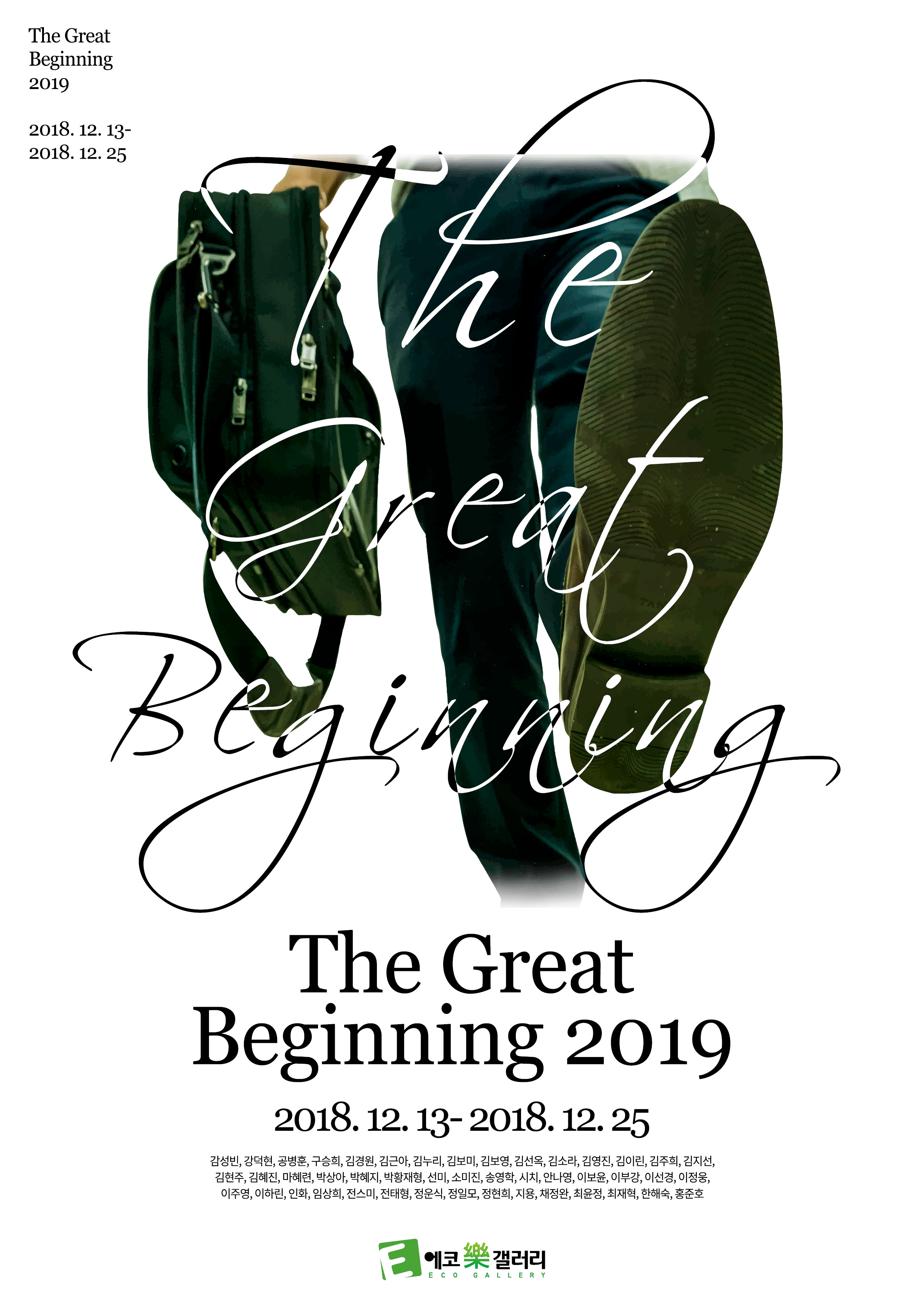 The great beginning 2019
